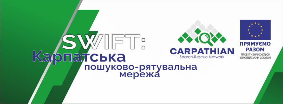 Стартував проєкт SWIFT: Карпатська пошуково-рятувальна мережа