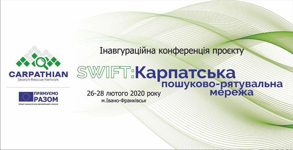 Запрошуємо ЗМІ на інавгураційну конференцію! «ЄС фінансує створення Карпатської пошуково-рятувальної мережі  задля безпеки та порятунку людей у Карпатах»