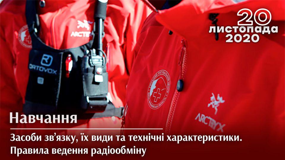 Волонтери Гірського рятувального центру пройшли навчання з основ радіозв'язку (фото)