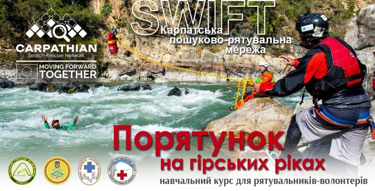 Запрошуємо! У Верховині для волонтерів-рятувальників  пройдуть навчання з порятунку на гірській ріці